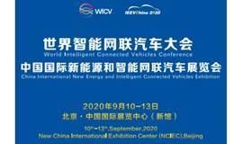 中国国际新能源和智能网联汽车展览会