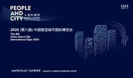2020(第六届)中国智慧城市国际博览会