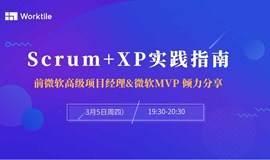 敏捷开发Scrum+XP实战指南,微软MVP 15年研发团队经验分享