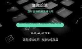 国际金融投资高峰论坛