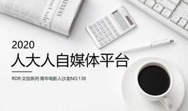 在线直播 | 2020.03.12 RDR青年电影人沙龙:学习《囧妈》的导演思维