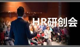 HR研创会(线上活动)- - HR如何做好与业务部门主管/CEO的沟通