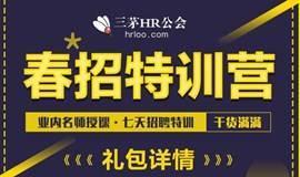 三茅HR公会   春招训练营