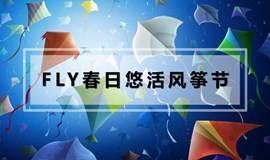 2020成都FLY春日悠活风筝节活动