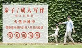 【写作训练营】樊登读书签约讲书人马玉炜喊你来上写作课啦!