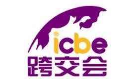 深圳跨境电商展丨跨境电商论坛峰会丨选品大会丨