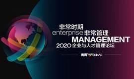 2020企业与人才管理论坛:非常时期,非常管理|线上研讨会