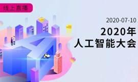 【线上直播】2020年人工智能大会