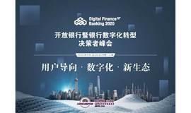 开放银行暨银行数字化转型决策者峰会2020