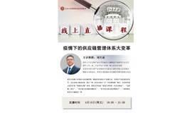北京大学深圳研究生院高层管理课程