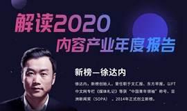 新榜徐达内:解读2020内容产业年度报告