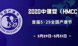 【展會論壇】首屆5·29全國產康節南京論壇會