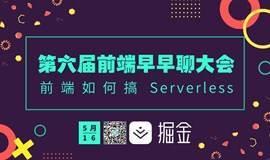 第六届前端早早聊大会   前端搞Serverless - 全程线上直播