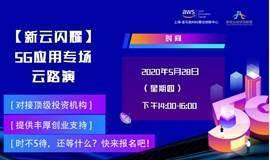上海-亞馬遜AWS聯合創新中心 【新云閃耀】5G應用專場云路演