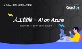 在線工作坊 | 人工智能之 AI on Azure