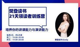 樊登读书|「领读者训练营」21天训练营