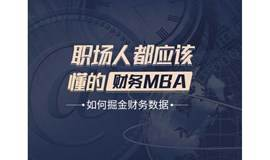 《财务管理MBA课程》职场人都必须学的财务管理能力(如何掘金财务数据,善用经济工具)