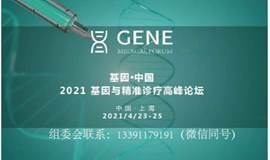 2021基因.中国 /2021基因与精准诊疗高峰论坛