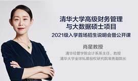清華大學高級財務管理與大數據碩士項目線上宣講會暨肖星教授公開課
