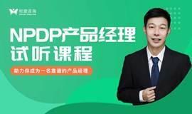 NPDP产品经理试听课程