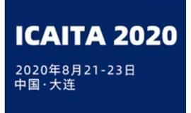 第二届人工智能技术与应用国际学术会议(ICAITA 2020)