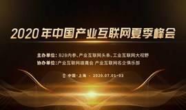 2020年中国产业互联网夏季峰会