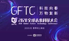 2020全球未来科技大会(春季线上峰会)
