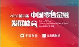 第二届中国零售金融发展峰会