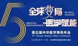2020年第五屆中華醫學事務年會——全球變局 醫學賦能