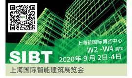 上海国际智能建筑展览会SIBT 暨 上海国际智能家居展览会SSHT