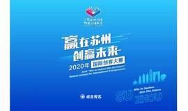 """""""赢在苏州 创赢未来""""国际创客大赛2020 京津冀赛区 竟合机构报名处"""
