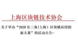2020长三角(上海)区块链应用创新大赛(观众购票入口)