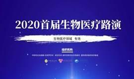 【直播】2020首届生物医疗领域专场路演 项目征集中......