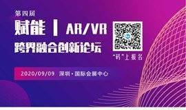 第四届 赋能 | AR/VR跨界融合创新论坛
