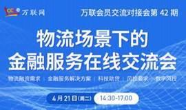 【物流金融会议】4月21日 物流场景下的金融服务在线交流会!