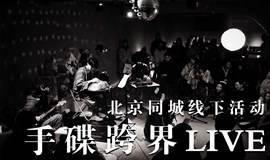 声音祭坛-手碟诗LIVE(北京同城线下活动)