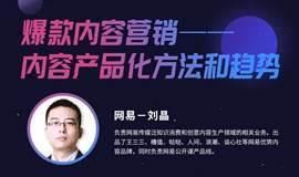 网易刘晶:爆款内容营销——内容产品化方法和趋势