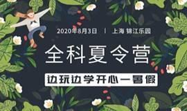 锦江乐园全科夏令营