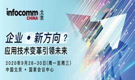 北京 InfoComm China 2020