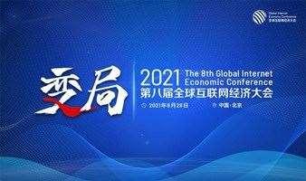 GIEC2021第八届全球互联网经济大会