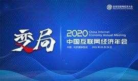 2020中国互联网经济年会