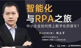 智能化与RPA之旅 中小企业如何搭上数字化的便车?