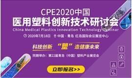 CPE2020中國醫用塑料創新技術研討會