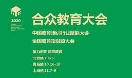 2020合众教育大会(上海站)