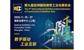 第九届亚洲国际建筑工业化展览会
