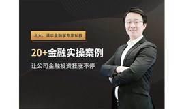《公司金融MBA案例》赵磊教授:让公司金融投资疯狂涨不停