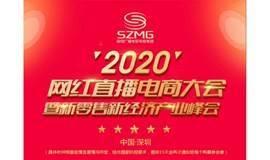 2020网红电商大会暨新零售新经济产业峰会(会议延期通知)