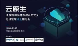 云原生-IT架构服务体系建设与安全运维管理线上研讨会