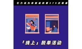【上海线上】脱单活动|优质青年专场「优质教育&工作背景」#优化版#让我带你遇见粉红色的心动