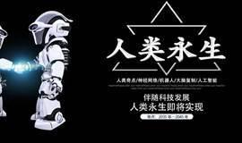 人类永生计划-初识丨预热:Human Immortality Conference-2020